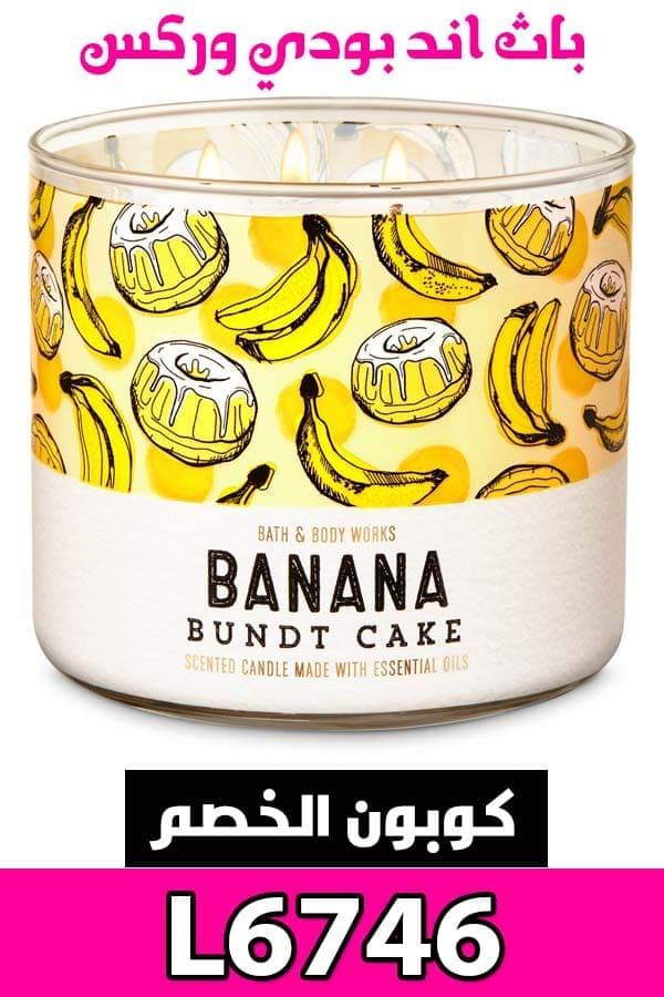 أجمل-شموع-باث-اند-بودي - -شمعة-بثلاث-فتلات-banana-bundt-cake
