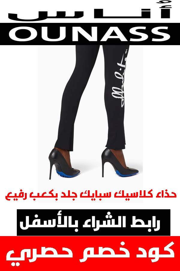 حذاء كلاسيك من شوز اوف وايت - موقع اناس