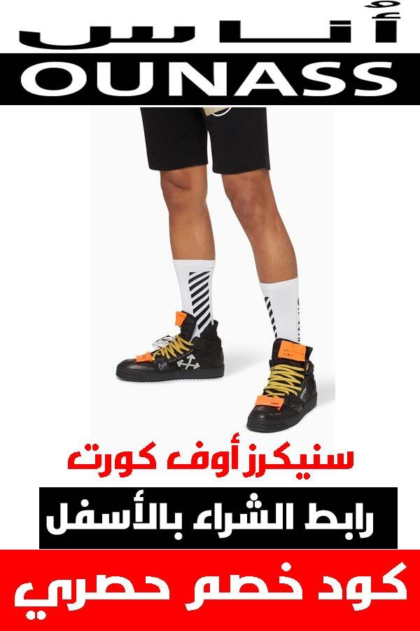 شوز اوف وايت .. أحذية مميزة حقاً لأن قدمك تستحق الأفضل 11