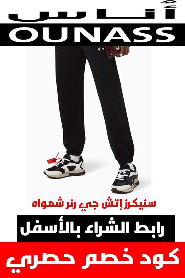 شوز اوف وايت .. أحذية مميزة حقاً لأن قدمك تستحق الأفضل 1