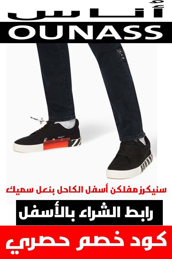 شوز اوف وايت .. أحذية مميزة حقاً لأن قدمك تستحق الأفضل 12