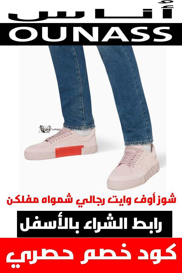 شوز اوف وايت .. أحذية مميزة حقاً لأن قدمك تستحق الأفضل 13