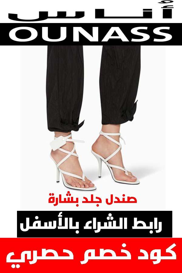 شوز اوف وايت .. أحذية مميزة حقاً لأن قدمك تستحق الأفضل 4