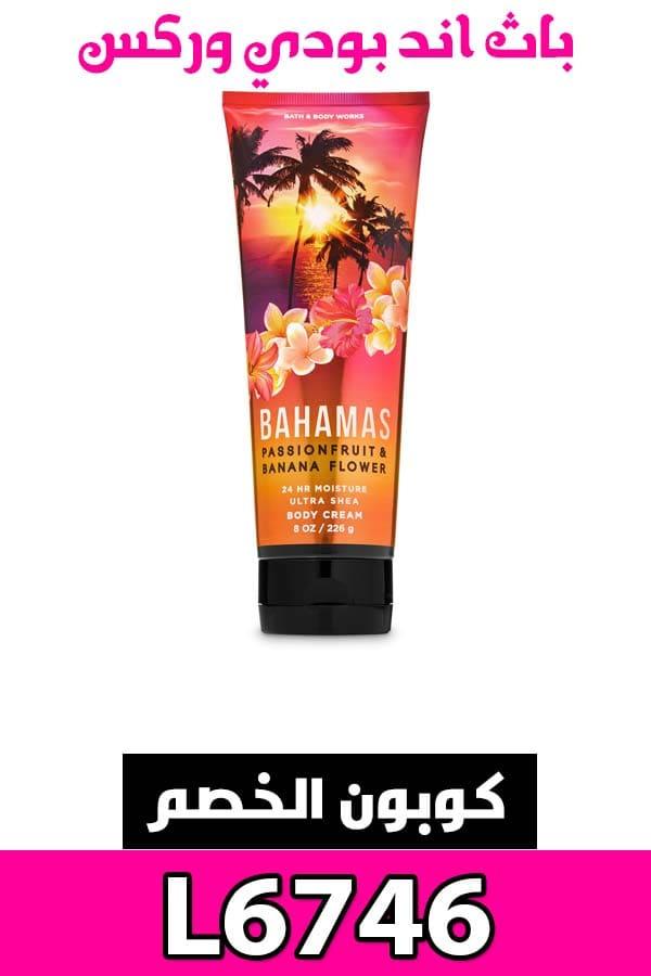 كريمات-باث-اند-بودي - BAHAMS-PASSIONFRUIT&BANANA-FLOWER
