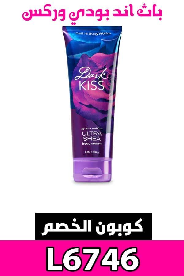 كريم-باث-اند-بودي-لليدين - -DARK-KISS