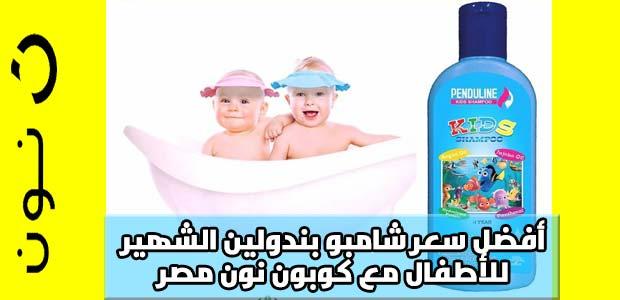 افضل سعر شامبو بندولين في مصر مع كوبون نون