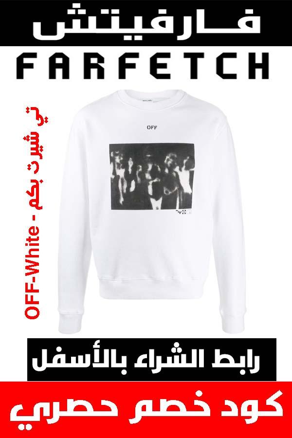 ماركة أوف وايت off white .. دليلك لشراء أفخم الملابس أونلاين + كوبون خصم هدية 2
