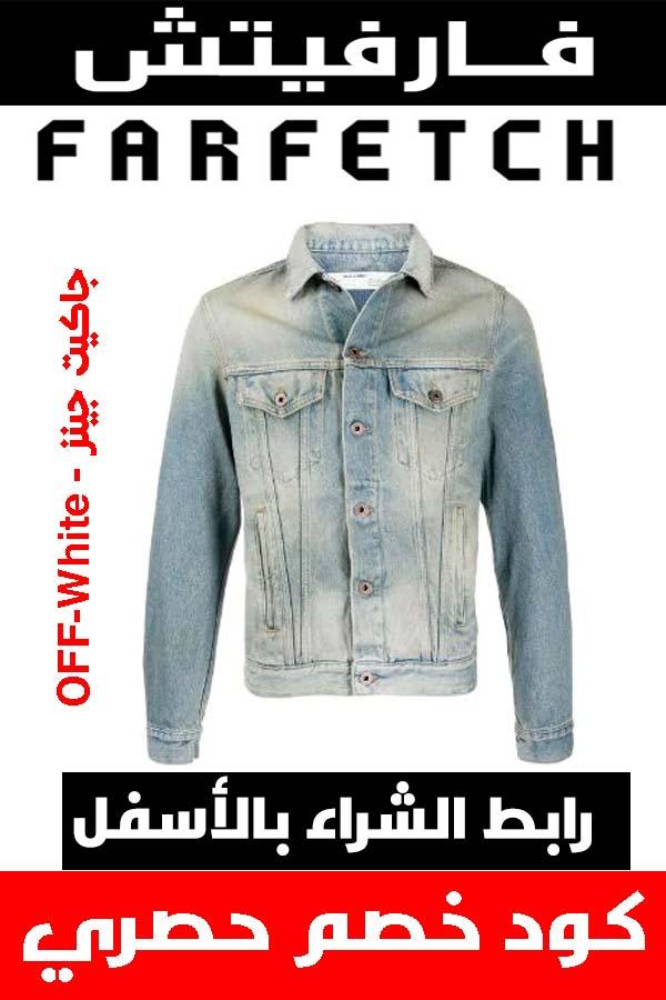 ماركة أوف وايت off white .. دليلك لشراء أفخم الملابس أونلاين + كوبون خصم هدية 3