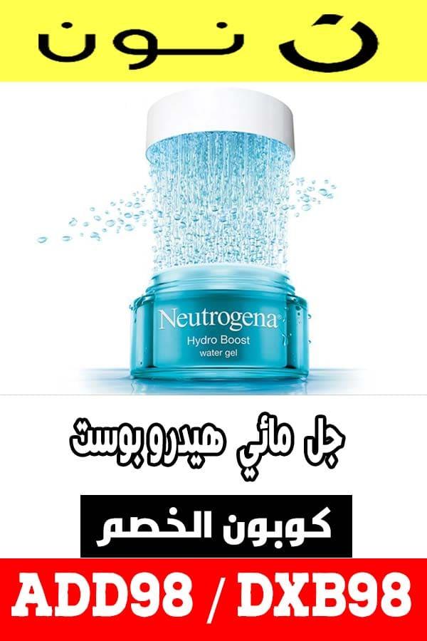جل-مائي-نيوتروجينا-هيدرو-بوست