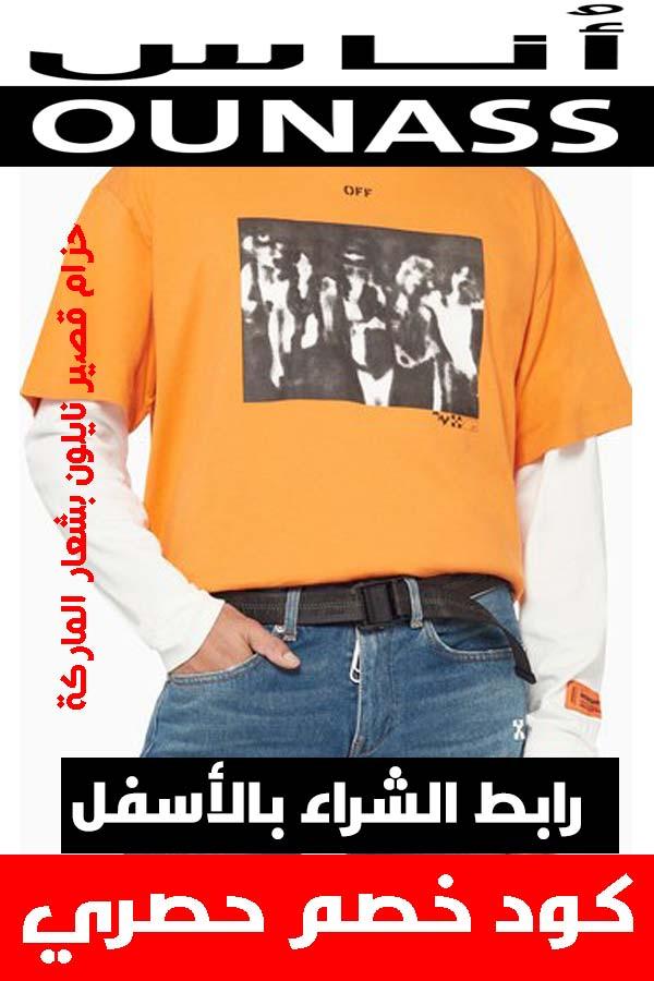 ماركة أوف وايت off white .. دليلك لشراء أفخم الملابس أونلاين + كوبون خصم هدية 16