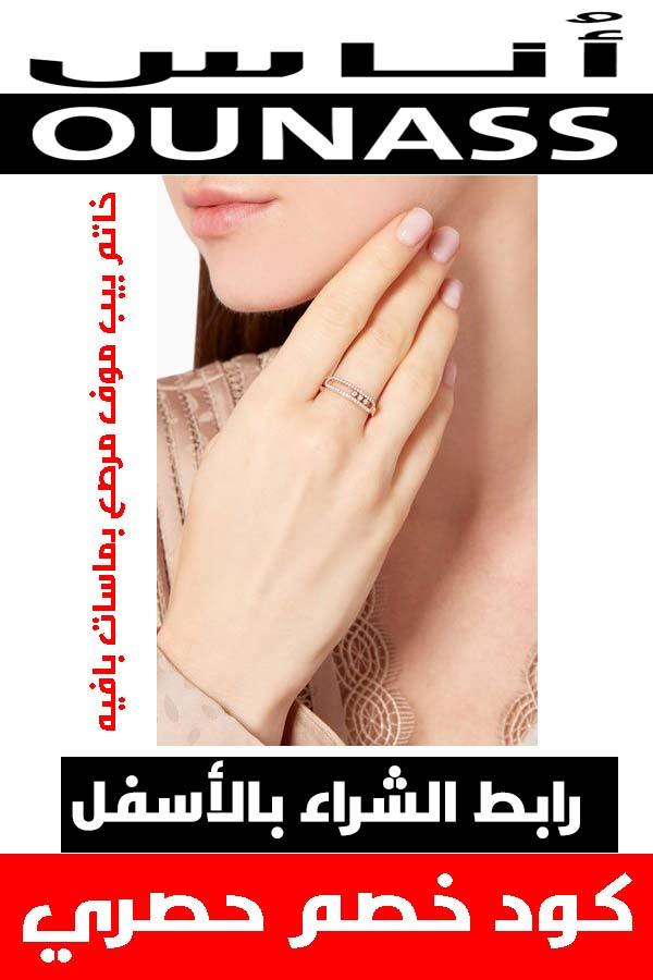 خاتم مرصع بالماس ماركة ميسيكا من موقع أناس
