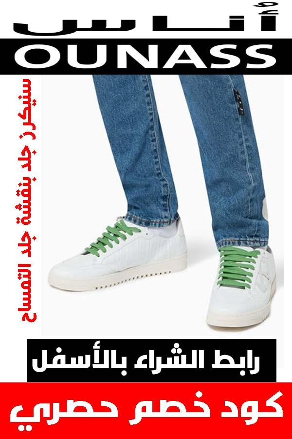 ماركة أوف وايت off white .. دليلك لشراء أفخم الملابس أونلاين + كوبون خصم هدية 14