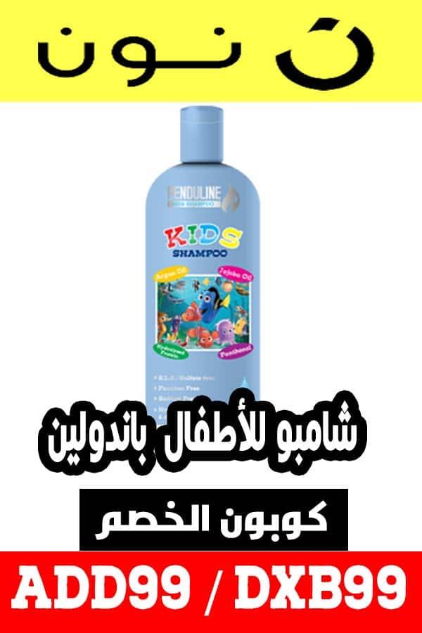 سعر شامبو بندولين للشعر الكيرلي مع كوبون نون مصر