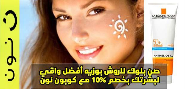 صن-بلوك-لاروش-بوزيه-مع-كوبون-نون-مصر