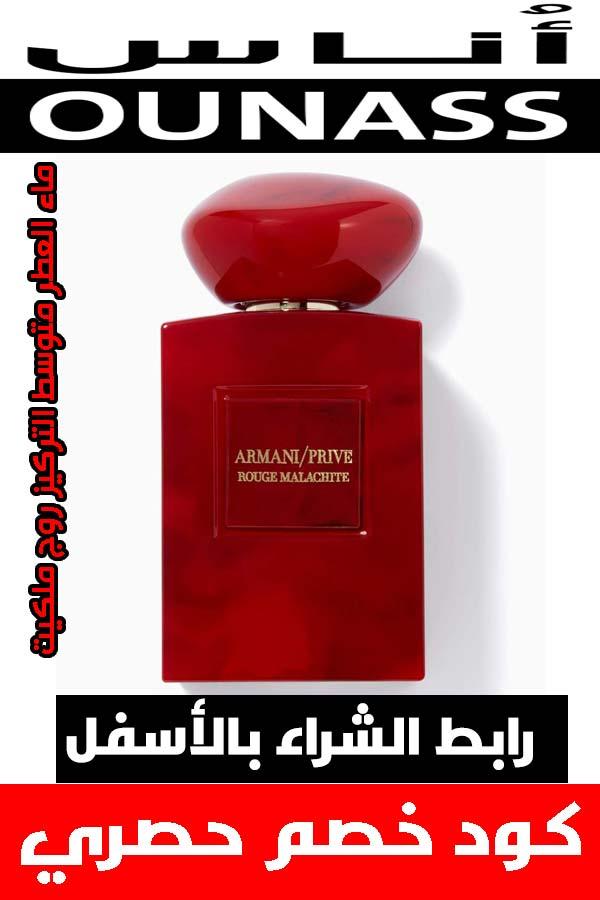 عطر-ارماني-الأحمر-الاصلي-من-اناس