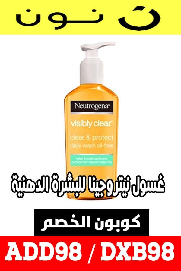 غسولات-نيتروجينا-للبشرة-الدهنية