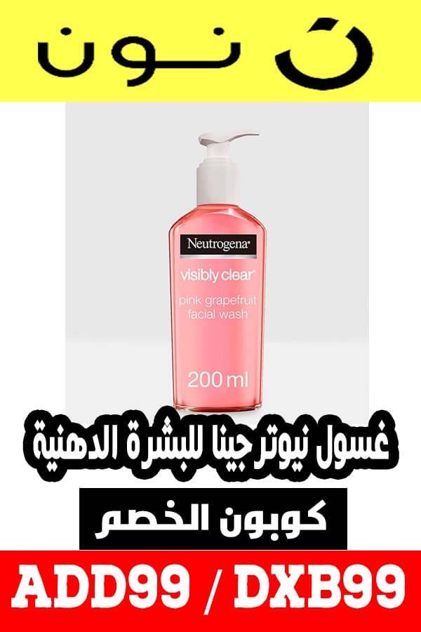 غسول نيتروجينا للبشرة الدهنية