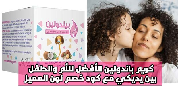 كريم بندولين لكل أم وطفل مع كوبون خصم نون مصر