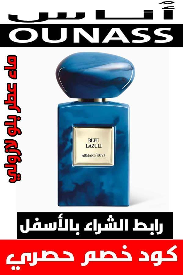 عطر ارماني الازرق