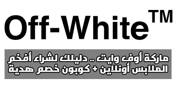 ماركة أوف وايت off white .. دليلك لشراء أفخم الملابس أونلاين + كوبون خصم هدية 1