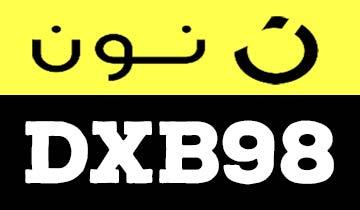 ببرونة شيكو و كود خصم نون مصر