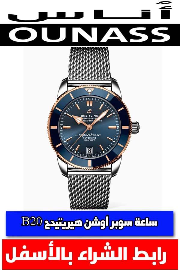 ساعات-رجاليه-فخمه-من-اناس - -ساعة-سوبر-أوشن-هيريتيدج-B20