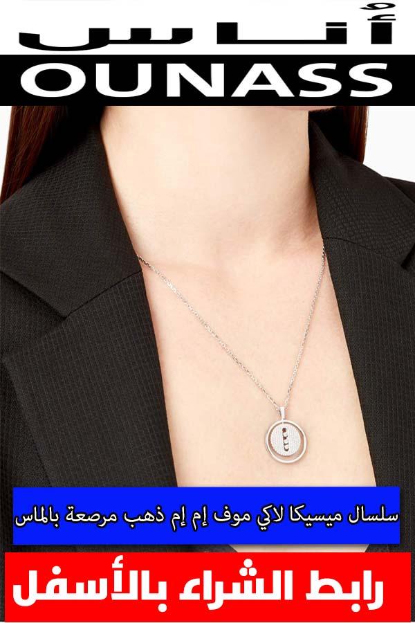 مجوهرات ميسيكا---قلادة-لاكي-موف-إم-إم-ذهب-أبيض-عيار-18-مرصعة-بالماس