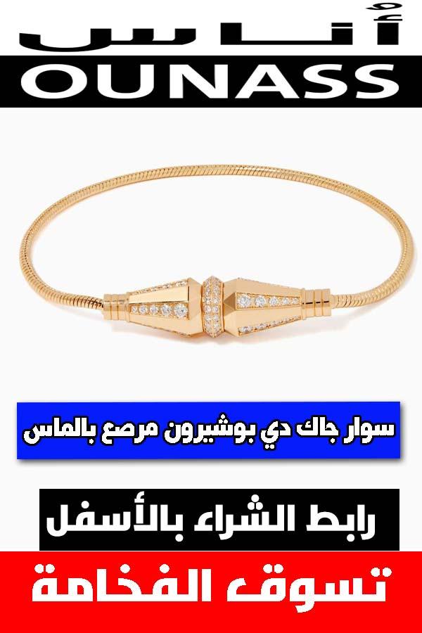 سوار-من-مجموعة-مجوهرات-بوشرون-مرصع-بالماس-ذهبي-اللون