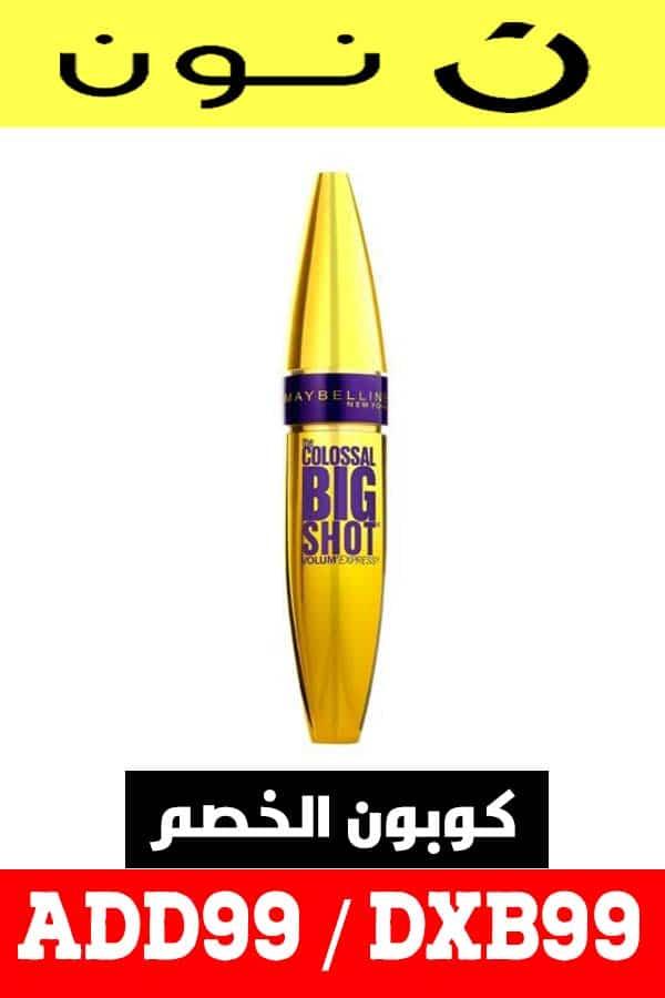 ماسكرا ميبيلين الصفرا ماسكارا-ميبيلين-الصفراء---colossal-big-shot