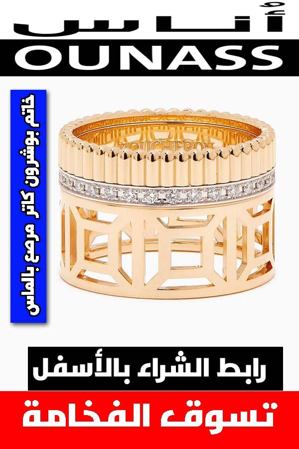 مجوهرات-بوشرون-خاتم-كاتر-مرصع-بالماس-من-أناس-السعودية