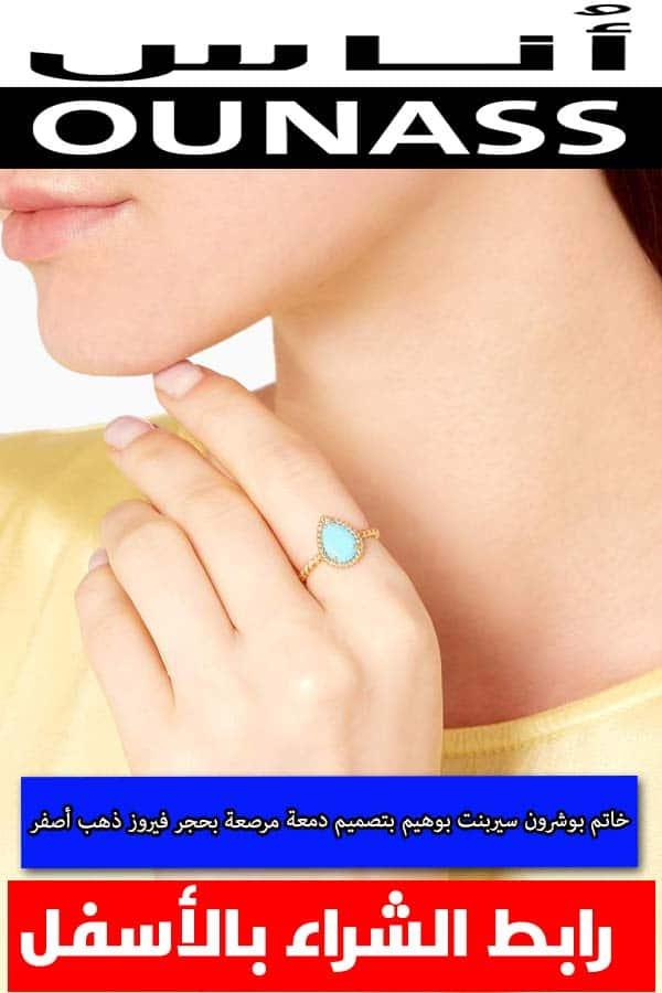 خاتم بوشرون سيربنت بوهيم بتصميم دمعة مرصعة بحجر فيروز ذهب أصفر