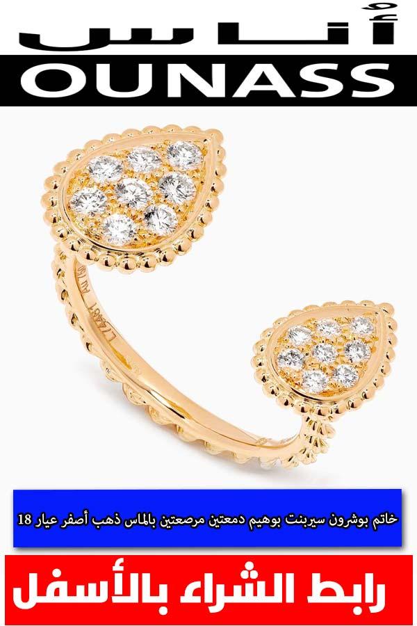 خاتم-بوشرون-سيربنت-بوهيم-بتصميم-دمعتين-مرصعتين-بالماس-ذهب-أصفر-عيار-18