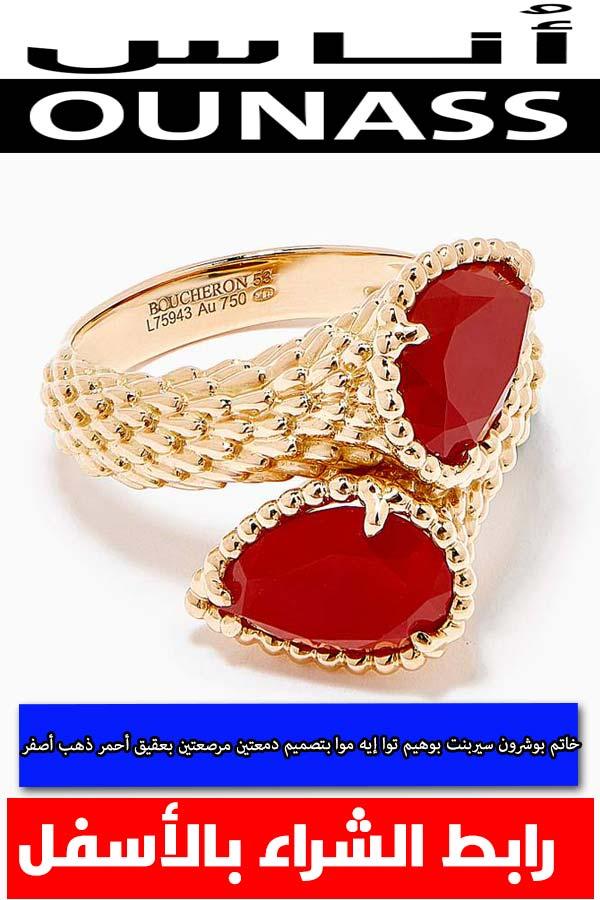 خاتم بوشرون سيربنت بوهيم توا إيه موا بتصميم دمعتين مرصعتين بعقيق أحمر ذهب أصفر عيار 18
