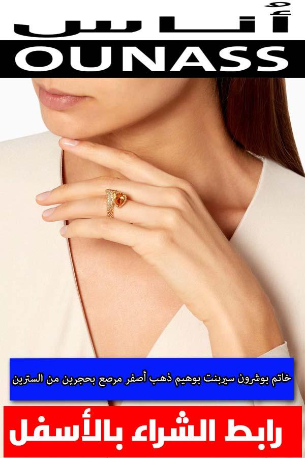 خاتم بوشرون سيربنت بوهيم ذهب أصفر مرصع بحجرين من السترين