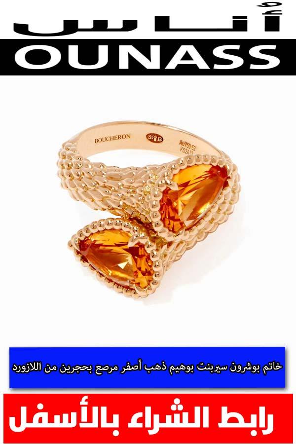 خاتم بوشرون سيربنت بوهيم ذهب أصفر مرصع بحجرين من اللازورد