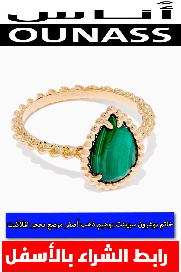 خاتم بوشرون سيربنت بوهيم ذهب أصفر مرصع بحجر الملاكيت