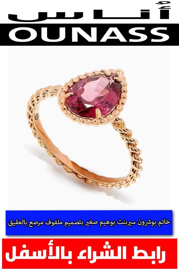 خاتم بوشرون سيربنت بوهيم صغير بتصميم ملفوف مرصع بالعقيق البنفسجى