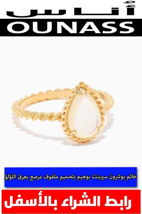 خاتم بوشرون سيربنت بوهيم صغير بتصميم ملفوف مرصع بعرق اللؤلؤ