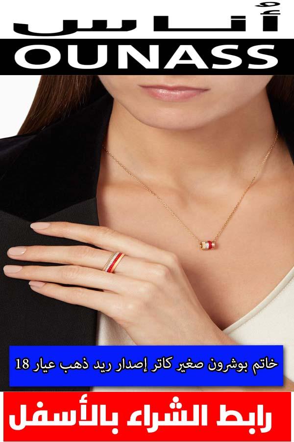 خاتم بوشرون صغير كاتر إصدار ريد ذهب عيار 18