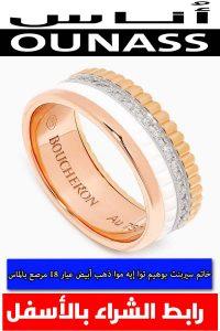 خاتم-بوشرون-كاتر-إصدار-وايت-ذهب-عيار-18-مرصع-بالماس