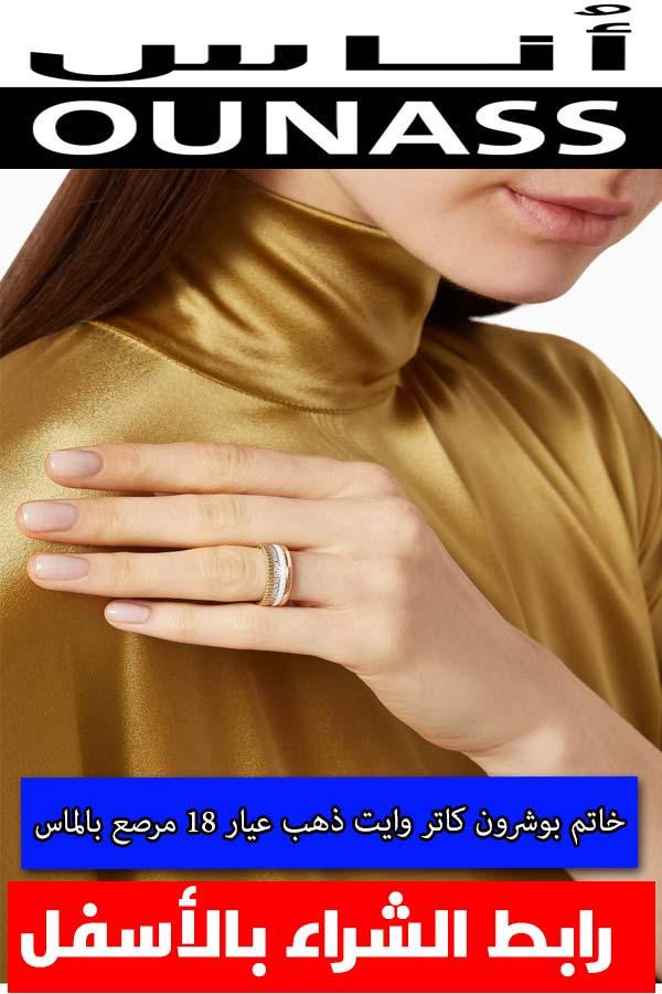 خاتم-بوشرون-كاتر-إصدار-وايت-ذهب-عيار-18-مرصع-بالماس1