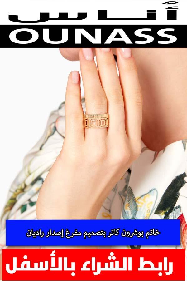خاتم-بوشرون-كاتر-بتصميم-مفرغ-إصدار-راديان