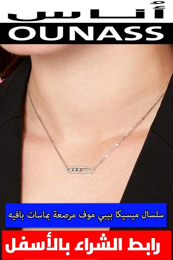 مجوهرات ميسيكا-سلسال-ميسيكا---قلادة-بيبي-موف-مرصعة-بماسات-بافيه