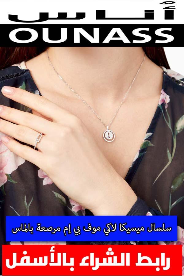سلسال ميسيكا - زركون من ميسيكا مرصع بحبة واحدة من الماس في الوسط، ذهب أبيَض عيار 18