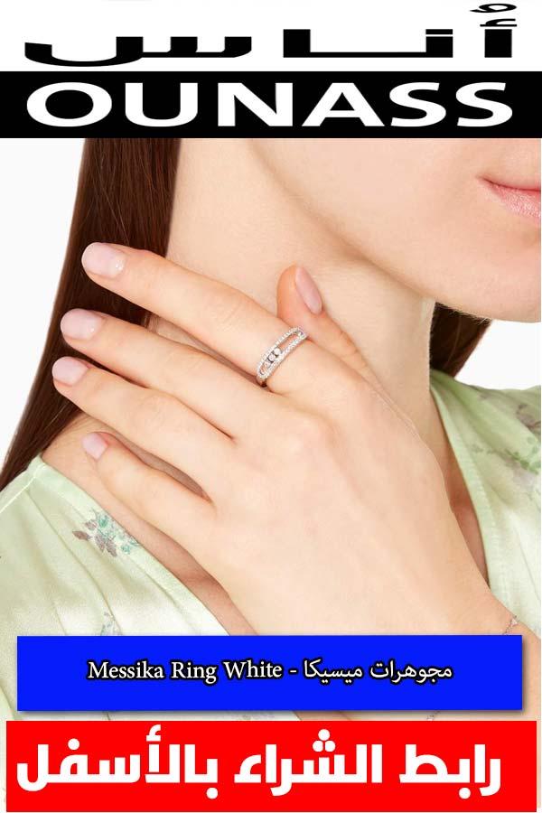 مجوهرات-ميسيكا---Messika-Ring-White