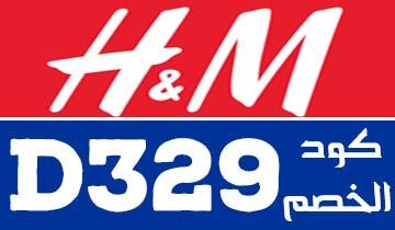 كودات خصم اتش اند ام -  H&M