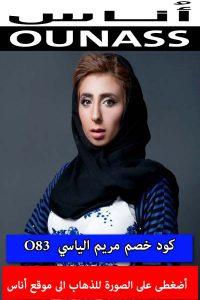مريم الياسي
