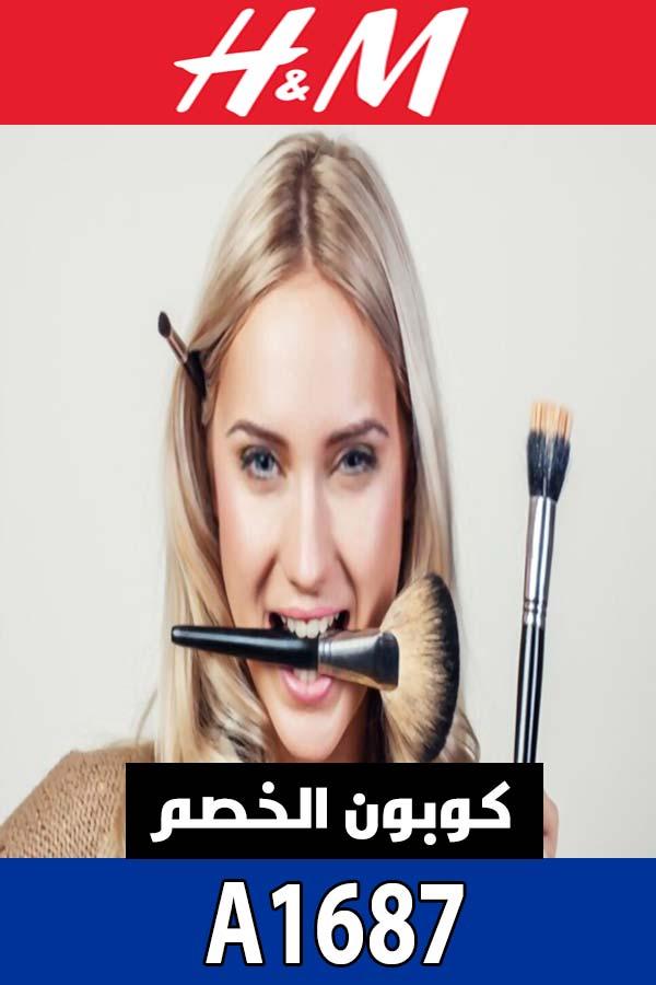 كود-خصم-اتش-اند-ام-الكويت