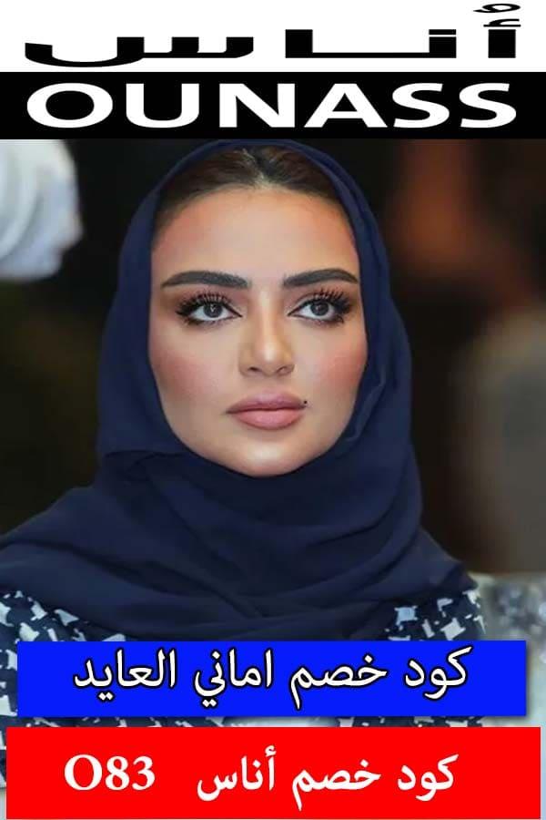كود-خصم-اماني-العايد