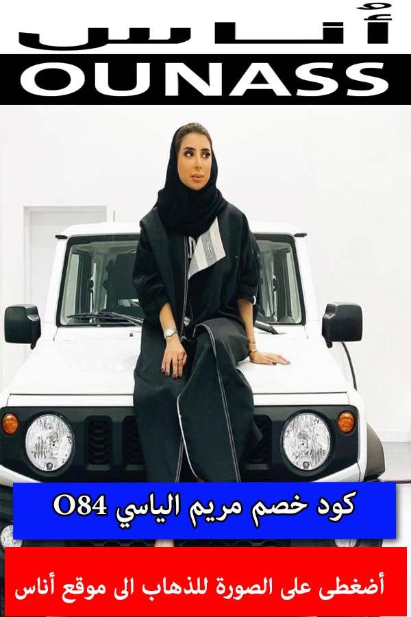 كود خصم مريم الياسي